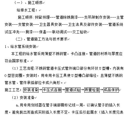 合肥医院综合楼水电施工方案_4
