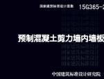 15G365-2_预制混凝土剪力墙内墙板免费下载