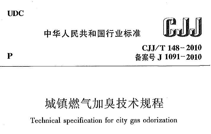 暖通空调规范-城镇燃气加臭技术规程