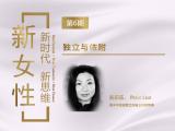 《独立与依附》彭乐乐——新时代•新思维•新女性系列讲座第6期