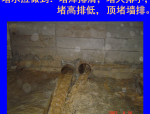岩溶隧道施工技术探讨培训讲义PPT(86页)