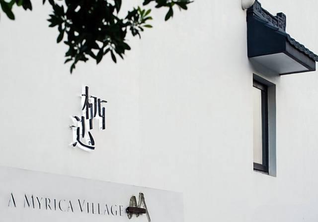 中国最美40家——设计型民宿酒店集合_169