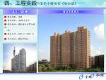 装配式住宅产业化结构体系及工程案例介绍