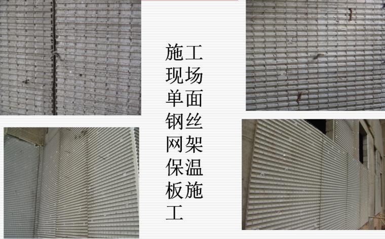 提高EPS单面钢丝网架板外保温系统施工质量
