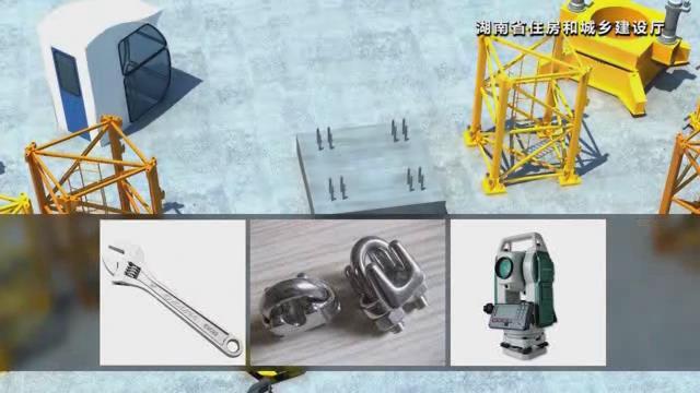 湖南省建筑施工安全生产标准化系列视频—塔式起重机_9