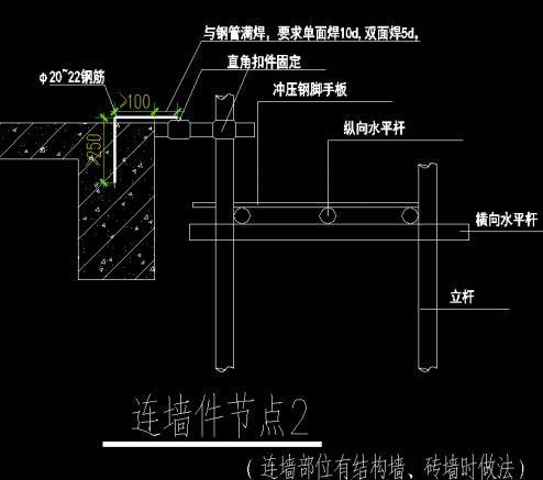 预埋钢筋焊接连墙件验算