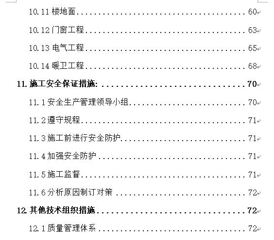 [陕西]中铁某局某派出所综合楼施工方案(暖通专业)_5