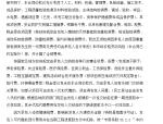 【碧桂园】建设工程总承包施工合同(共228页)