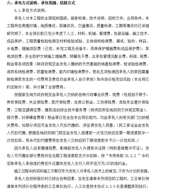 [碧桂园]建设工程总承包施工合同(共228页)