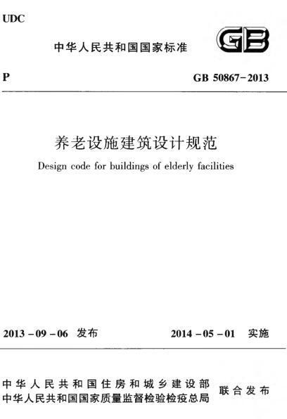 GB 50867-2013 养老设施建筑设计规范