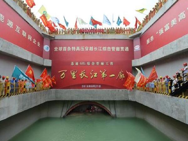 全球首条特高压过江综合管廊隧道工程贯通