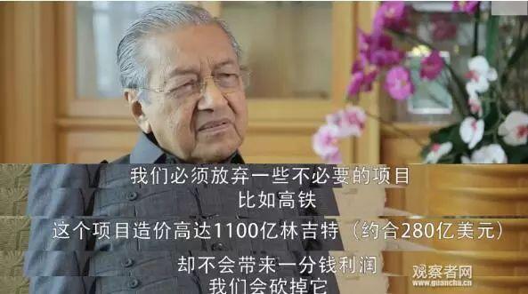 马来西亚叫停东海岸铁路项目众多原因扑朔迷离!_3
