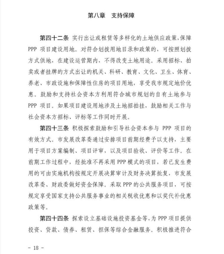 鼓励民资参与PPP,深圳市发改委动真格!_19