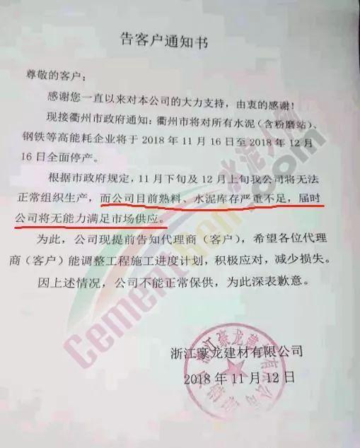 上百家水泥厂商停产/限产,水泥价格直逼800元/吨……_4