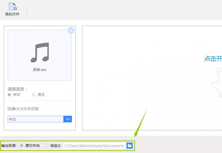 怎样将音频文件转换成文字_5
