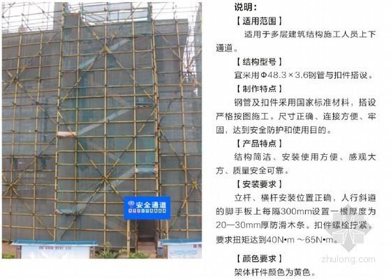 建筑工程施工现场安全生产标准化管理图册(近200页 图文并茂)