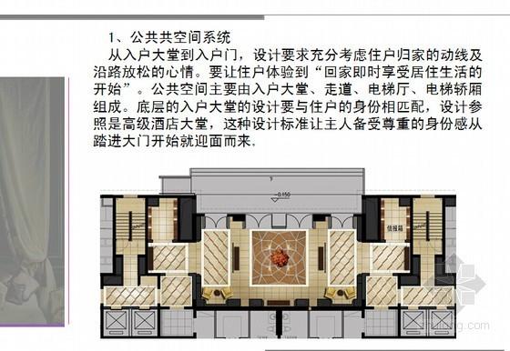 [专家精讲]房地产项目精装修系统化设计管理培训讲义(超详细 132页)