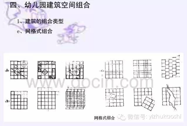 幼儿园建筑设计研究_10