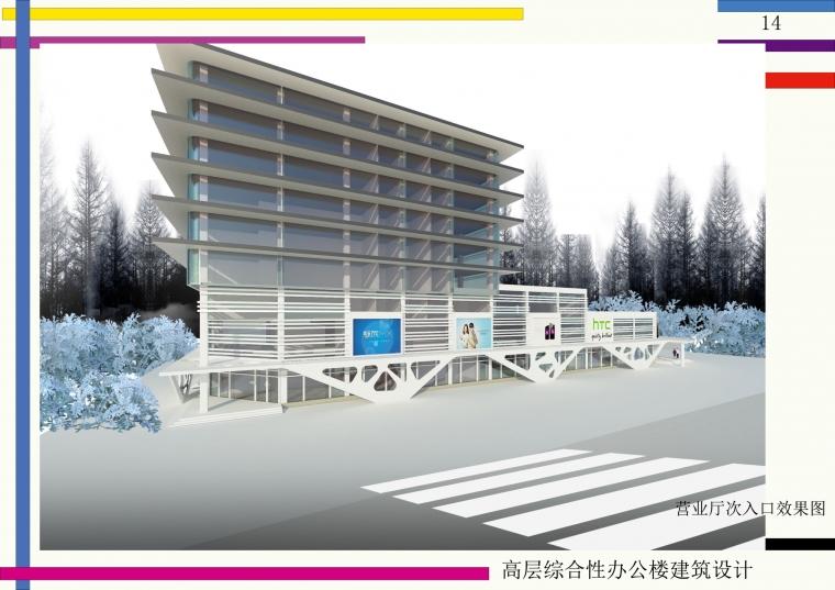 高层综合性办公楼建筑设计_17