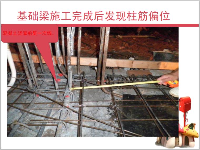 建筑工程钢筋、模板、混凝土质量问题照片-基础梁施工完成后发现柱筋偏位