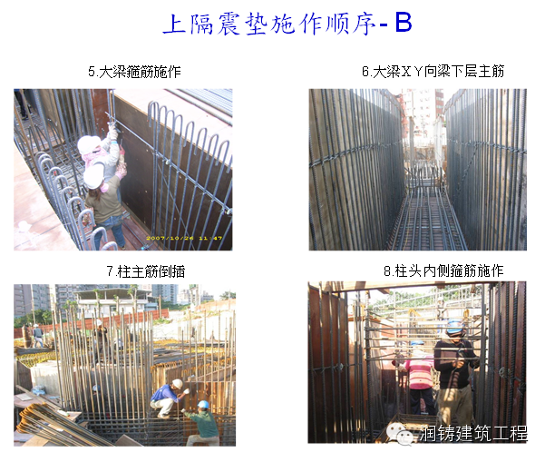 台湾人用38层超高层全预制结构建筑证明装配式建筑能抗震!_16