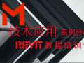 Revit教程以及BIM相关应用案例分析汇总