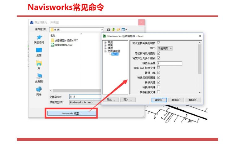 BIMNavisWorks基础培训教程42页_6