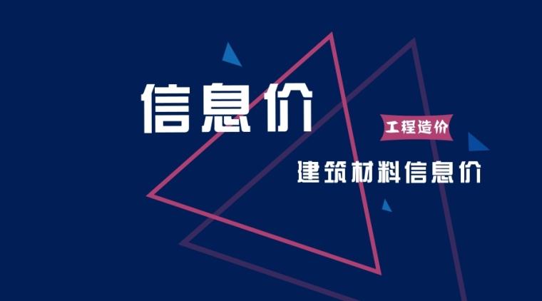 [武汉]2017年3月武汉建设工程造价信息(230页)
