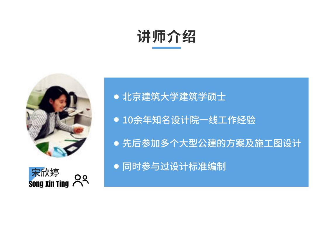 宋欣婷:北京建筑大学建筑学硕士