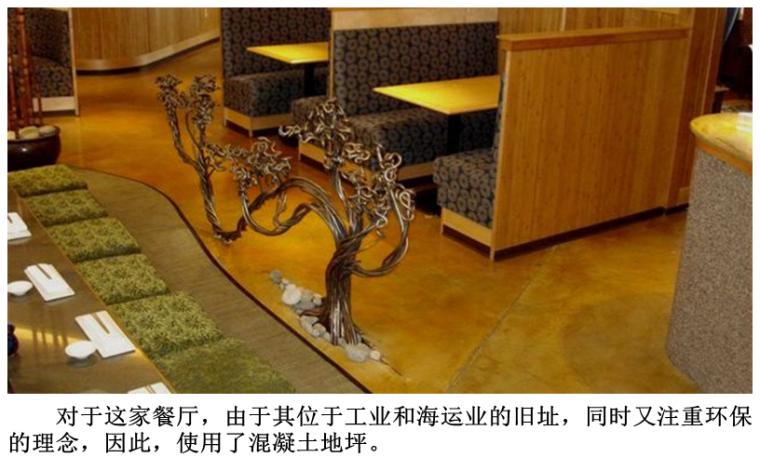 餐厅内细微变化的着色混凝土产生了引人注目的效果