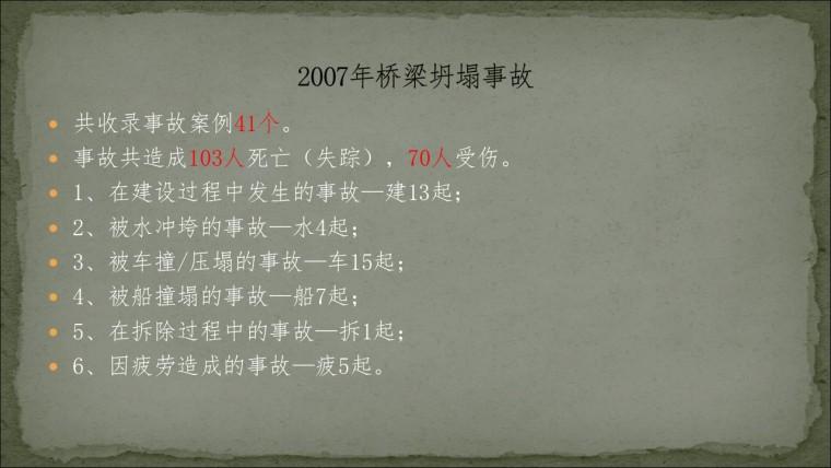 桥之殇—中国桥梁坍塌事故的分析与思考(2007年)