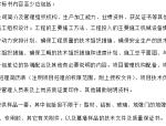 【西安】绿地国际花都3#地块办公幕墙招标文件(共44页)