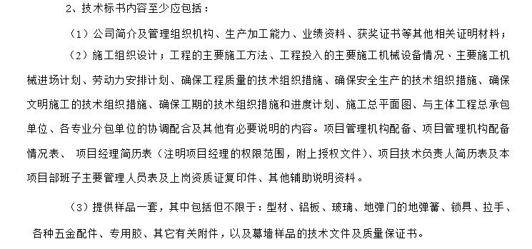 [西安]绿地国际花都3#地块办公幕墙招标文件(共44页)