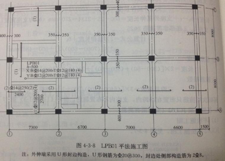 [全国]筏型基础钢筋工程量计算案例(共10页)