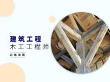 建筑工程木工工程师必备技能