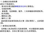 【全国】工程投标报价计算讲义(共44页)
