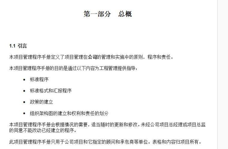 某房地产公司项目管理程序手册_3