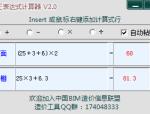 分享一个免费的超好用 表达式计算器 Ver2.0