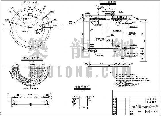 云南某30立方米圆形农村蓄水池设计图
