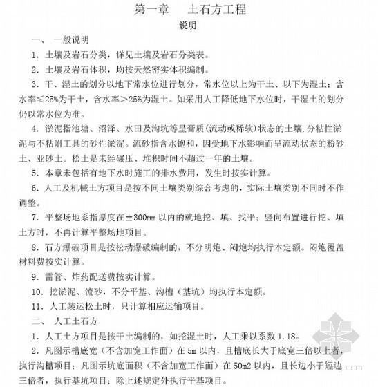重庆市市政工程计价定额说明及计算规则(CQSZDE-2008)
