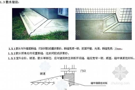 建筑工程施工细部做法图例(附图丰富\\图文对照)