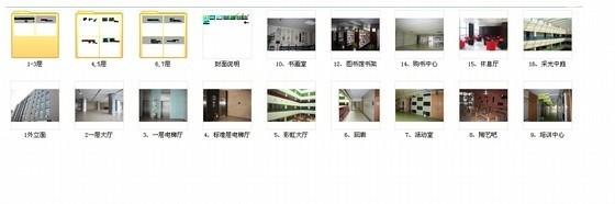 [杭州]市中心核心地带重点惠民工程文化中心装修图(含实景图) 总缩略图