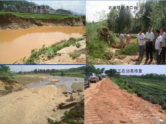 [PPT]中小河道治理工程布置及建筑物初步设计(图文并茂)