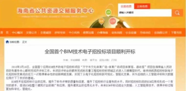 首个应用BIM技术的电子招标项目!BIM招投标时代已经来临!