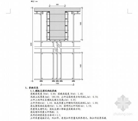 柳州某工程预防高空坠落施工方案