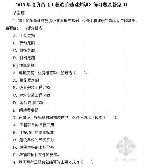 2013年造价员《工程造价基础知识》练习题及答案11