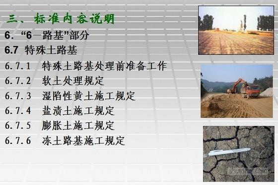 [PPT]城镇道路工程施工与质量验收规范讲座(CJJ1-2008)