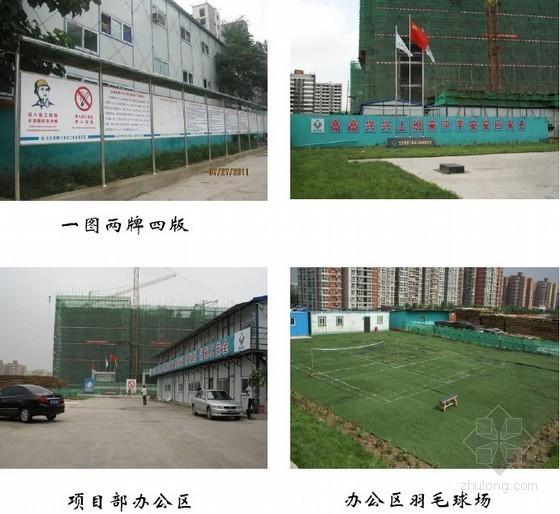 [北京]住宅楼绿色施工安全文明样板工地汇报