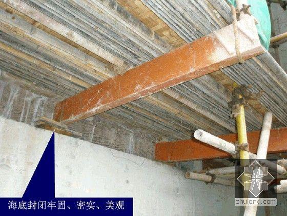 [重庆]建筑工程槽钢悬挑外脚手架搭设施工工艺(附图丰富)-海底封闭牢固