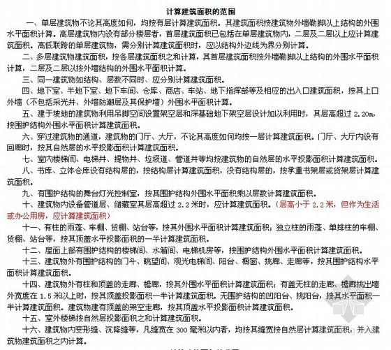 [上海]建筑和装饰工程预算定额工程量计算规则(2000)